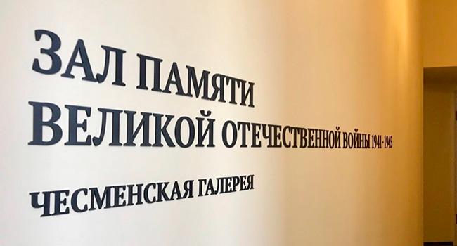 «Зал Памяти Великой Отечественной войны»